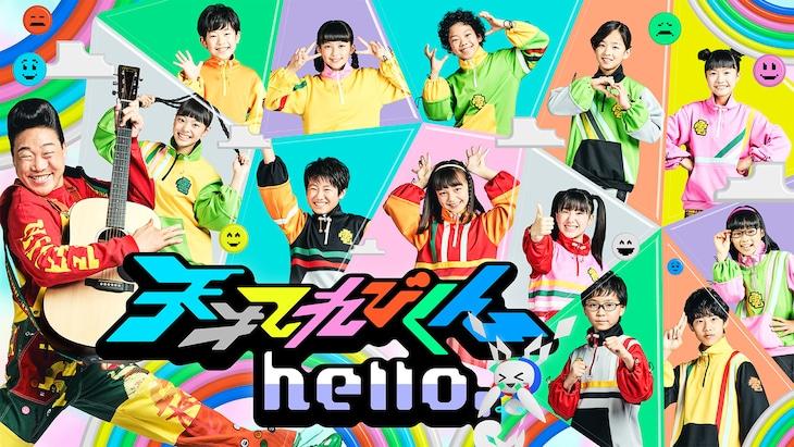 「天才てれびくん hello,」ビジュアル(写真提供:NHK)