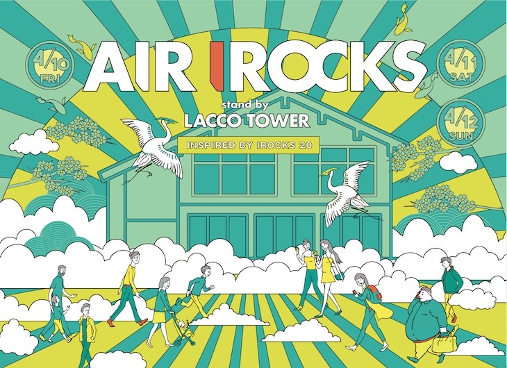 「AIR I ROCKS stand by LACCO TOWER」ロゴ