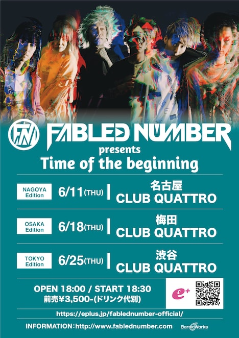 「FABLED NUMBER presents『Time of the beginning』」フライヤー