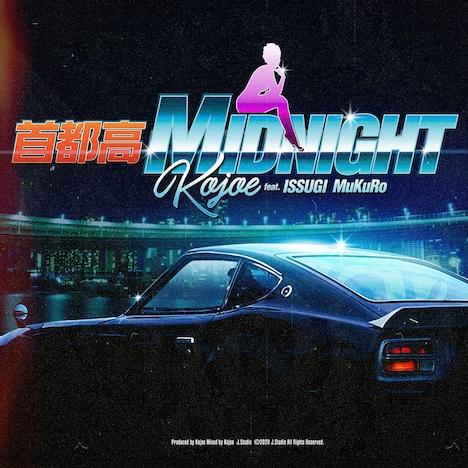 KOJOE「首都高MIDNIGHT(feat. ISSUGI & MuKuRo)」配信ジャケット