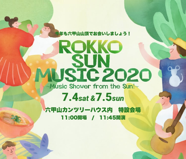 「ROKKO SUN MUSIC 2020 ~Music shower from the SUN!~」ビジュアル
