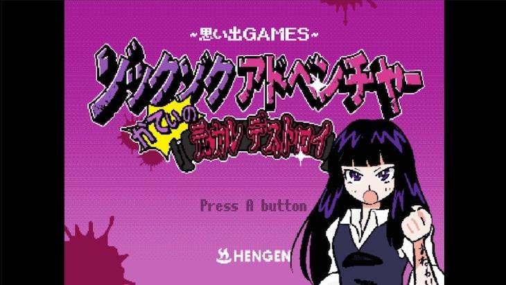 ゲーム「ゾックゾクアドベンチャー!かてぃの元カレデストロイ!」のワンシーン。