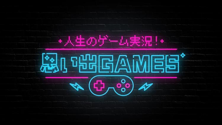 中京テレビ「人生のゲーム実況!思い出GAMES」キービジュアル