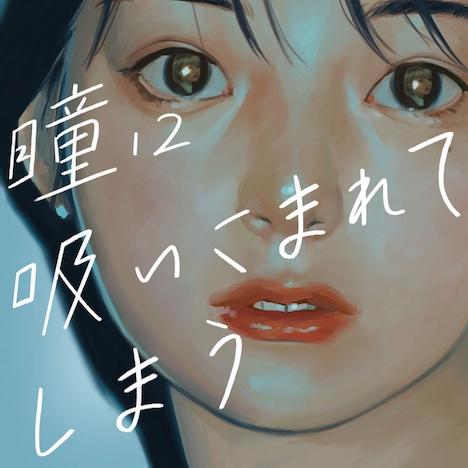 美的計画「瞳に吸い込まれてしまう feat.謎女」配信ジャケット