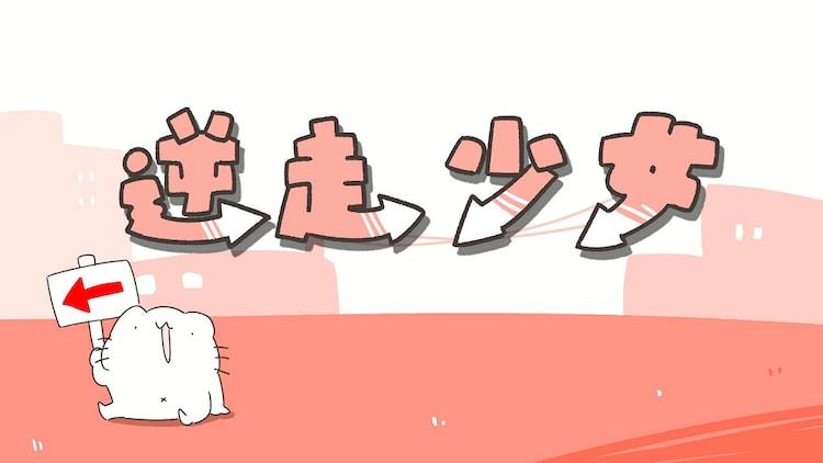 ナナヲアカリ「逆走少女」ミュージックビデオより。