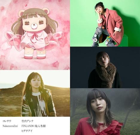 「女が音楽を始めるときはモテたいからじゃない」パーソナリティ。左上から時計回りにコレサワ、竹内アンナ、塩入冬湖(FINLANDS)、ヒグチアイ、NakamuraEmi。