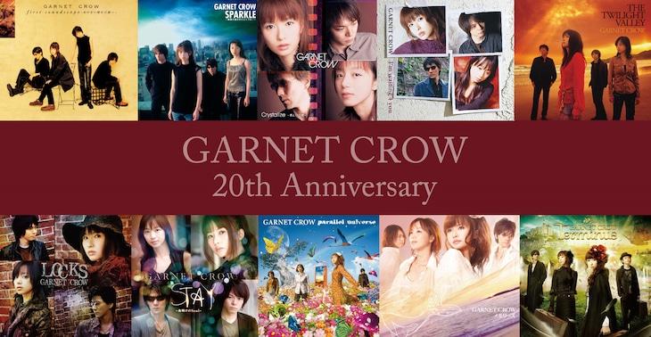 GARNET CROWデビュー20周年企画の告知ビジュアル。