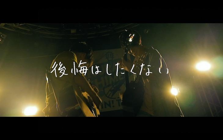 さくらしめじ「青春の唄」ミュージックビデオのワンシーン。