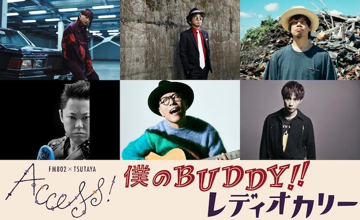 「FM802 × TSUTAYA ACCESS! キャンペーン」キャンペーンソング歌唱アーティスト。
