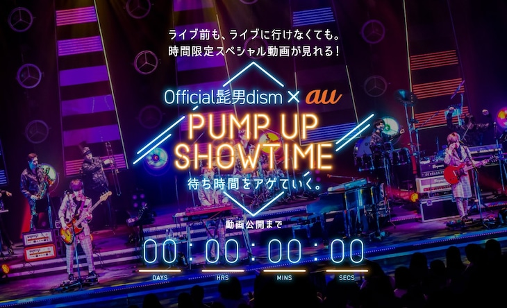 Official髭男dism「PUMP UP SHOWTIME by au」キービジュアル