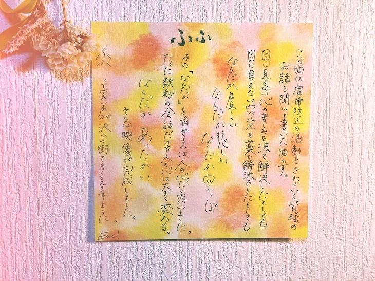 NakamuraEmi「ふふ」直筆コメント