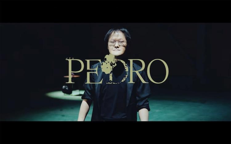 PEDRO「自立神経出張中(2020 ver.)」ミュージックビデオより。