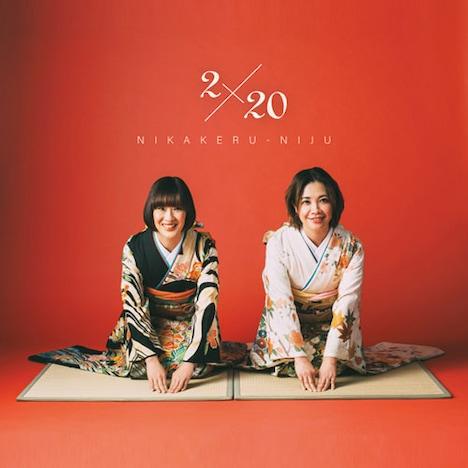 花*花「2×20」ジャケット