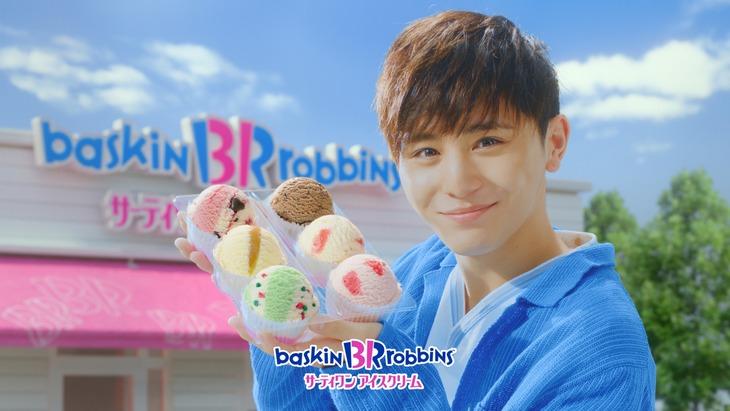 「サーティワン アイスクリーム」の新CM「さわやかバラエティパック編」のワンシーン。