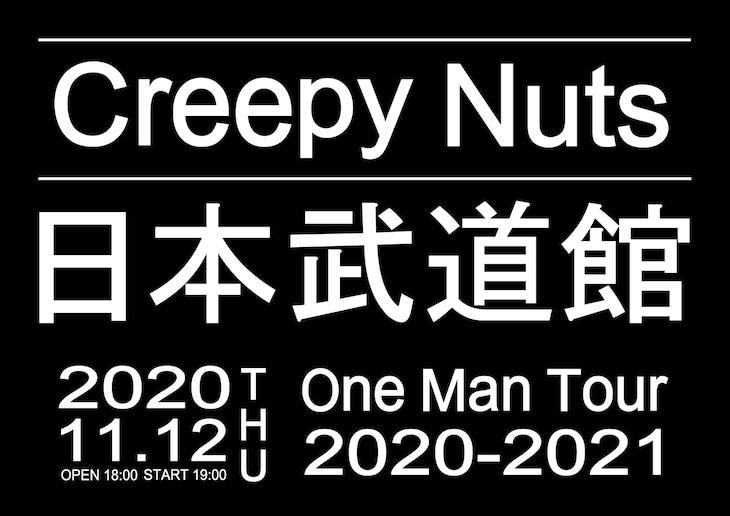 Creepy Nuts「One Man Tour 2020-2021(仮)」東京・日本武道館公演告知ビジュアル。
