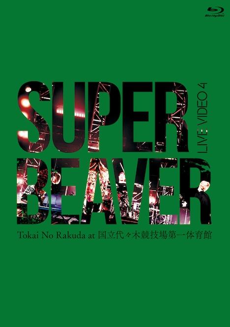 SUPER BEAVER「LIVE VIDEO 4 Tokai No Rakuda at 国立代々木競技場第一体育館」Blu-ray盤ジャケット