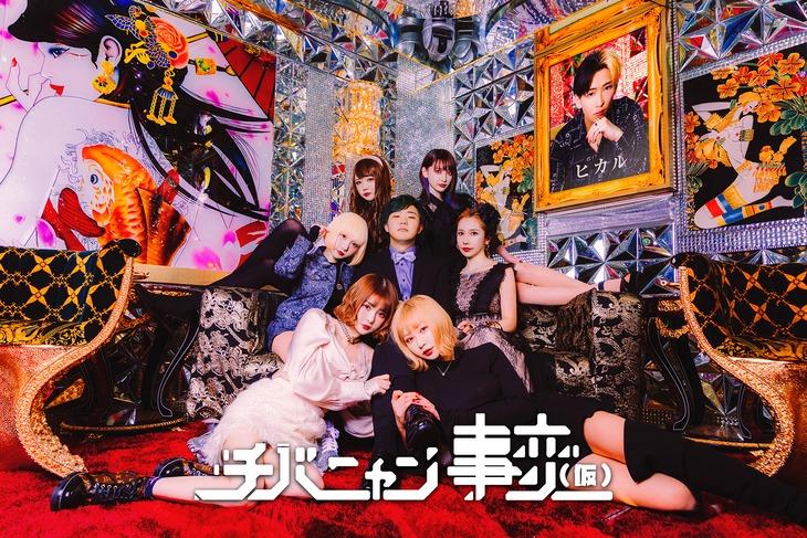 チバニャン事変(仮)