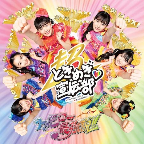超ときめき▽宣伝部「トゥモロー最強説!!」TYPE-A ときめき盤ジャケット