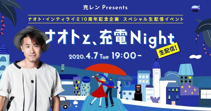 「『充レン』× ナオト・インティライミ タイアップイベント『ナオトと、充電Night』」ビジュアル