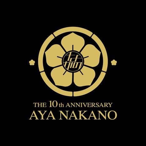 なかの綾「10th Anniversary BLACK BOX」ジャケット