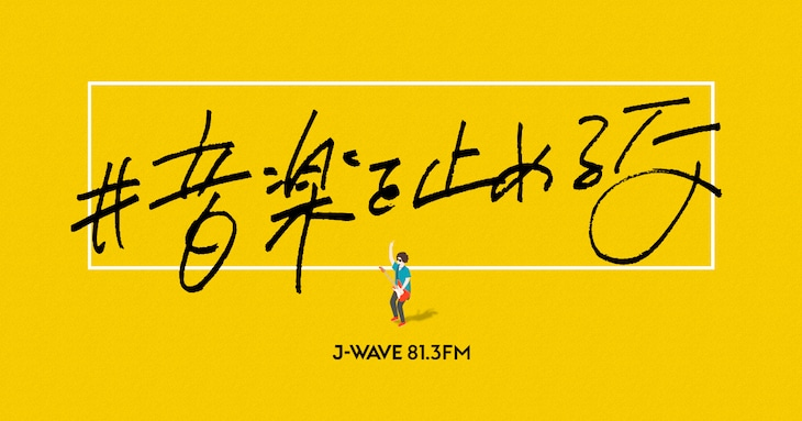 J-WAVE「J-WAVE SPECIAL 音楽を止めるな!」ビジュアル