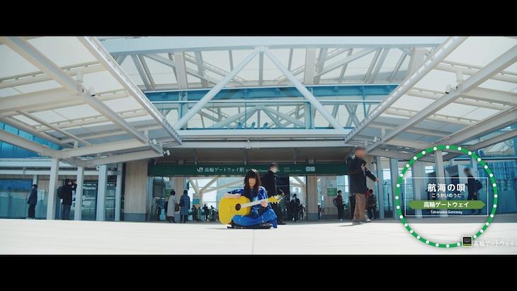 さユり「め」トレイラー映像より、高輪ゲートウェイ駅で歌うさユり。