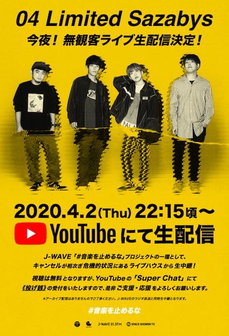 YouTube Live「04 Limited Sazabys 無観客ライブ<<生配信&生中継>>」告知ビジュアル