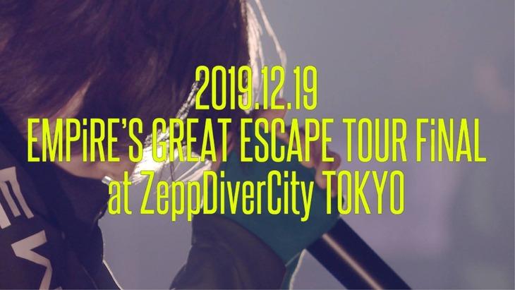 "「EMPiRE / 2020.12.19 at Zepp DiverCity ""EMPiRE'S GREAT ESCAPE TOUR FiNAL""」より。"