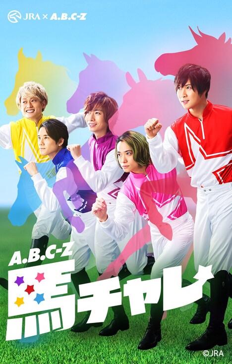 「A.B.C-Zの馬チャレ☆」キービジュアル