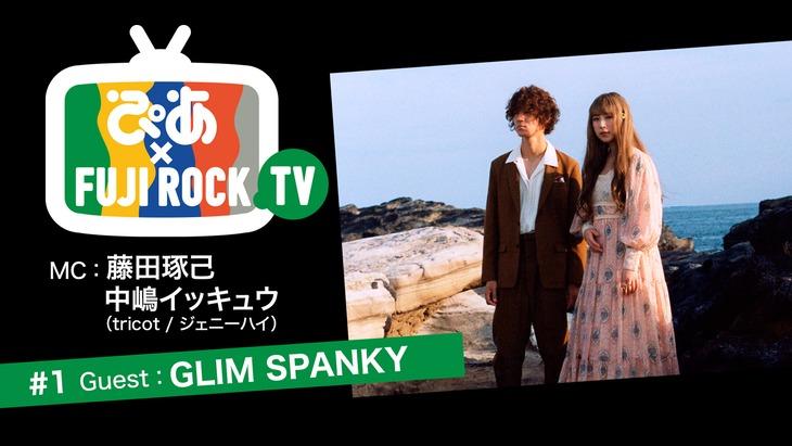 「ぴあ×FUJI ROCK TV」第1回告知ビジュアル