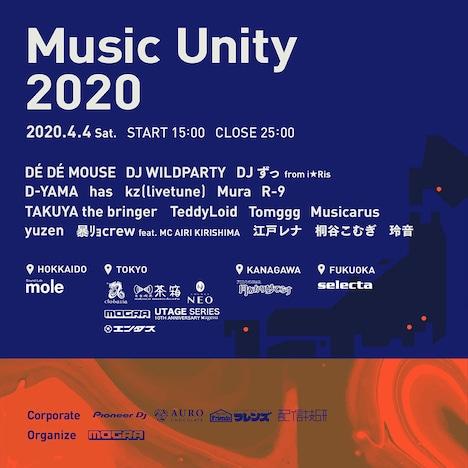 「Music Unity 2020」ビジュアル