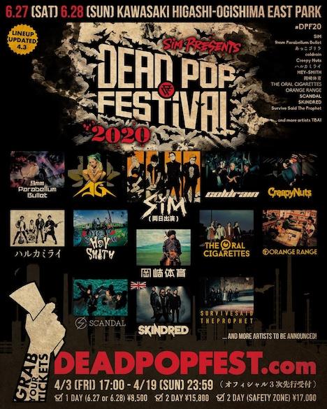 「DEAD POP FESTiVAL 2020」出演アーティスト第2弾告知ビジュアル
