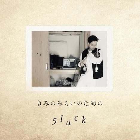 5lack「きみのみらいのための」配信ジャケット