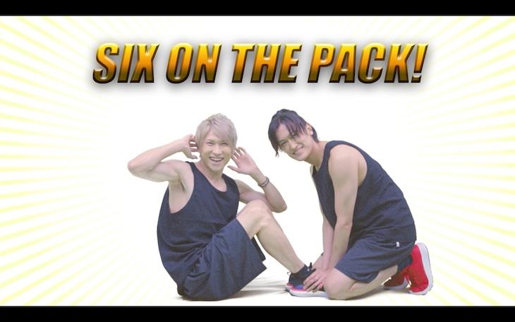 オメでたい頭でなにより「SIX ON THE PACK(DJデンジャー◎ティガー feat.ザ・そふとたっち)」ミュージックビデオより。
