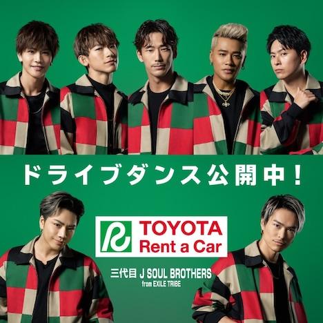 三代目 J SOUL BROTHERS from EXILE TRIBE×トヨタレンタカー コラボビジュアル