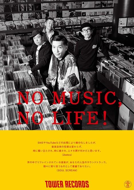 「NO MUSIC, NO LIFE.」ポスタービジュアル。ZeebraとSOUL SCREAM。