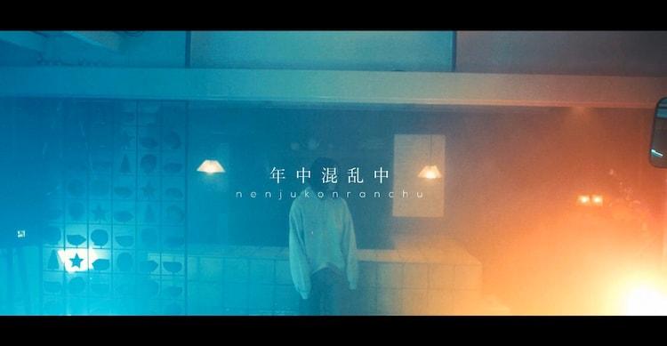 Sasanomaly「年中混乱中」MVのワンシーン。