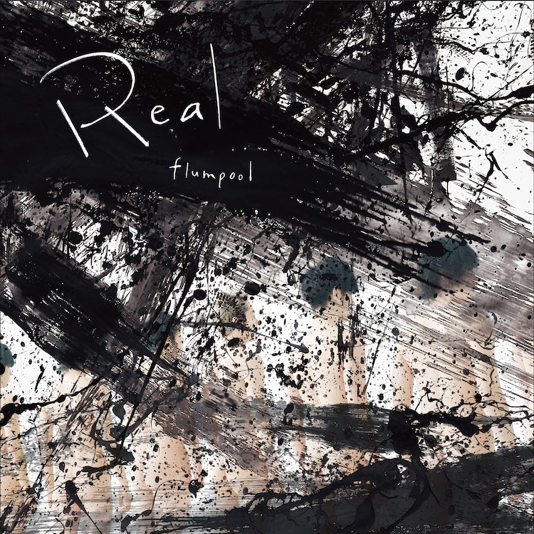 flumpool「Real」初回限定盤