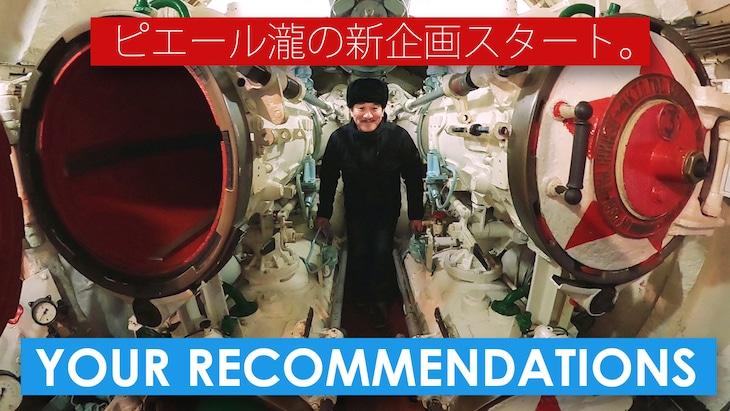 ピエール瀧「YOUR RECOMMENDATIONS #1 ウラジオストク編」のワンシーン。