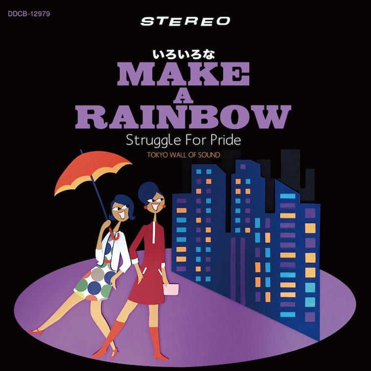 STRUGGLE FOR PRIDE「いろいろなMAKE A RAINBOW.」ジャケット