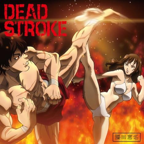 藤田恵名「DEAD STROKE」バキ盤ジャケット