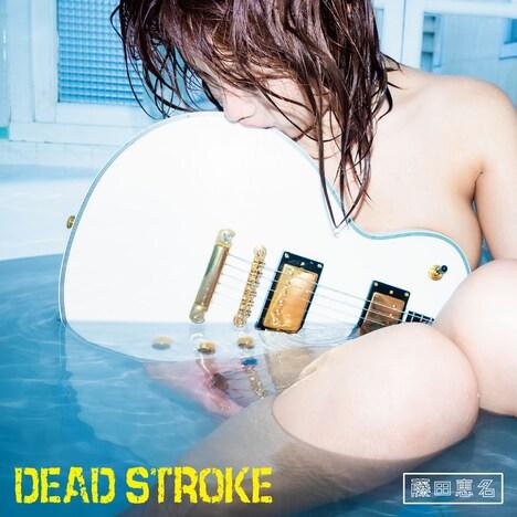 藤田恵名「DEAD STROKE」エナ盤ジャケット