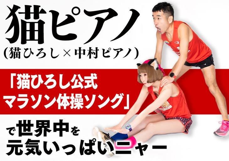 「猫ひろし×中村ピアノ『猫ひろし公式マラソン体操ソング』で世界を元気いっぱいニャー!応援キャンペーン」ビジュアル
