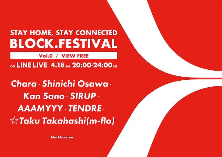 「BLOCK.FESTIVAL vol.0」告知ビジュアル