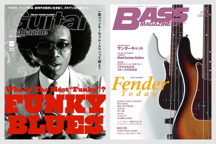 「ギター・マガジン」「ベース・マガジン」2020年5月号表紙