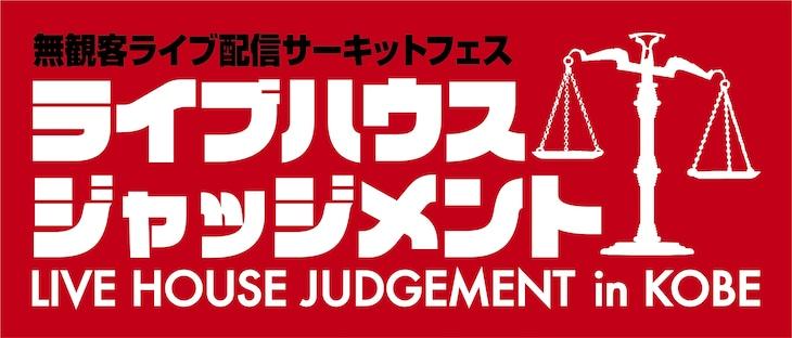 「ライブハウスジャッジメント in KOBE」告知ビジュアル