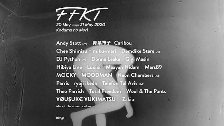 「FFKT 2020」ビジュアル
