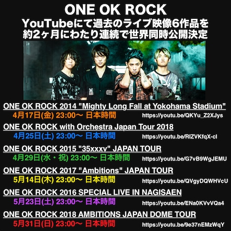 ONE OK ROCKライブ映像配信スケジュール