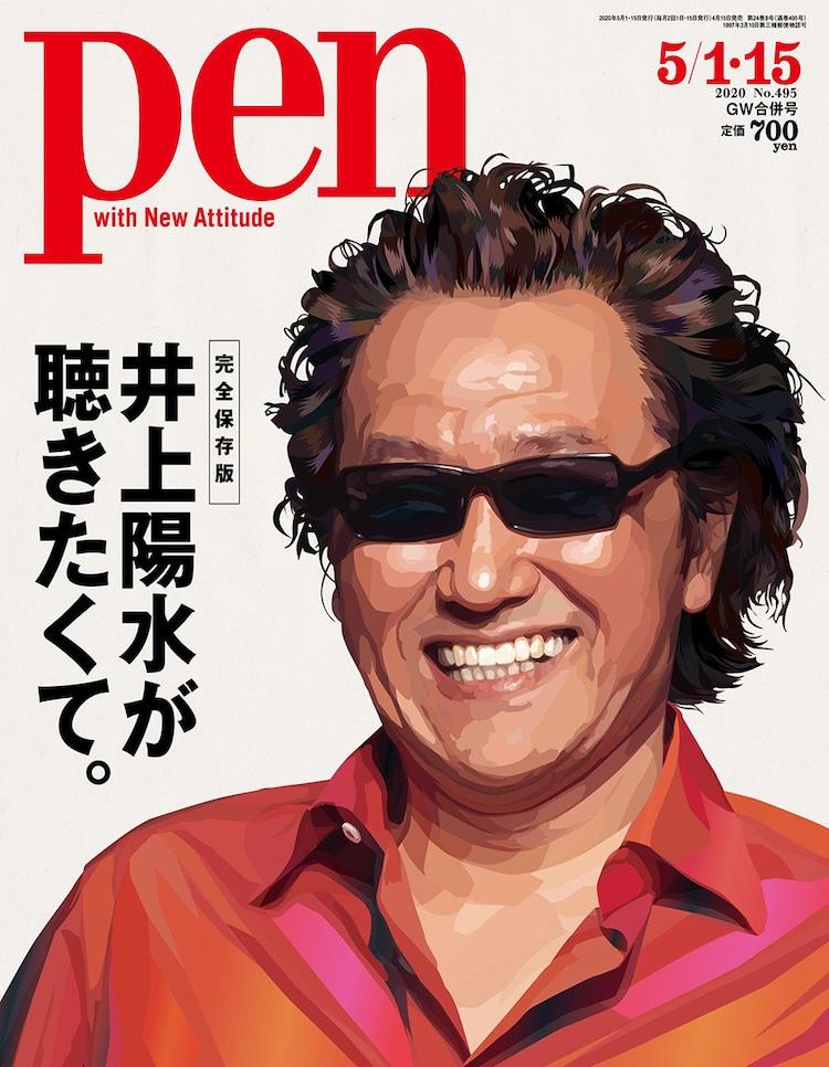 雑誌「Pen」井上陽水特集号の表紙。