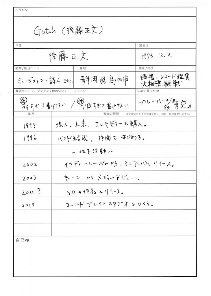 後藤正文手書きの履歴書。
